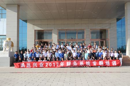 鸿达兴业2017年财务系统专题培训合影.jpg
